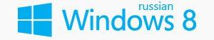 Скачать Windows 8 на русском