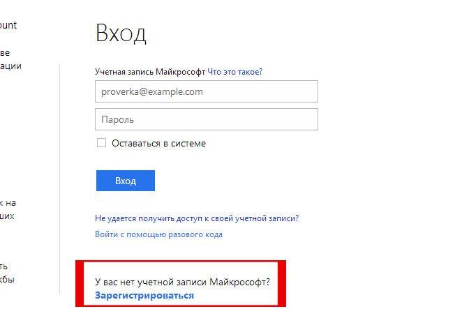 Страница входа на сайте Microsoft