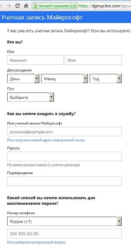 Страница регистрации на сайте Microsoft