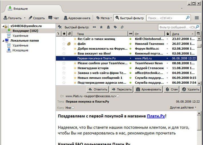 Скриншот почтового клиента Mozilla Thunderbird