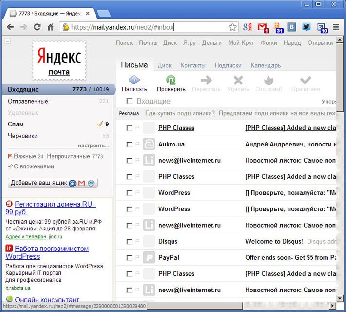 Скриншот почты на веб-странице
